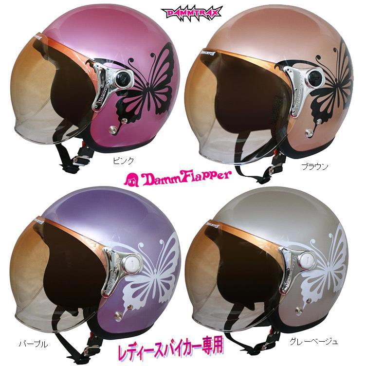 DAMMFLAPPER ダムフラッパー NEW CHEER BUTTERFRY ニューチアーバタフライ ジェットヘルメット レディースフリーサイズ(57~58cm)【メーカー直送品】【同梱/代引不可】【ジェットヘルメット、ガールズヘルメット】