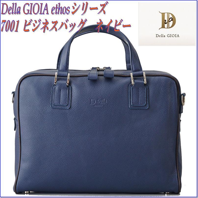 【送料無料(沖縄・離島を除く)】Della GIOIA ethosシリーズ 7001 ビジネスバッグ ネイビー【メーカー直送品】【同梱/代引不可】【バッグ、鞄、ビジネスカバン、ビジネスバッグ】