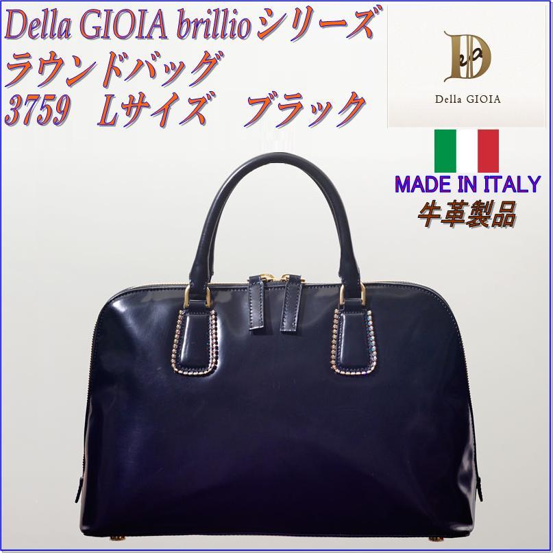 【送料無料(沖縄・離島を除く)】Della GIOIA brillio シリーズ ラウンドバッグ L 3759 ブラック【メーカー直送品】【同梱/代引不可】【ハンドバッグ、鞄、牛革製品】