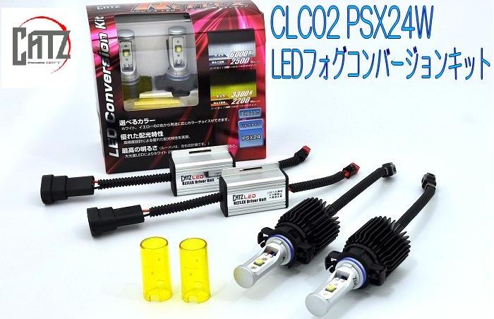 FET CATZ CLC02 REFLEX LEDフォグランプ専用コンバージョンキッド PSX24【お取り寄せ商品】【LEDフォグランプ、リフレックス】