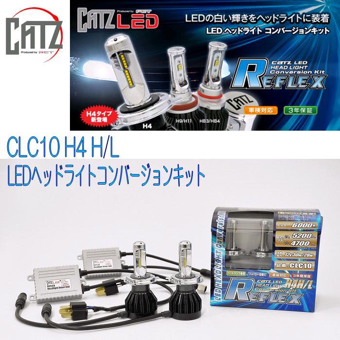 FET CATZ CLC10 REFLEX LEDヘッドライト用コンバージョンキッド H4 HI/LO【お取り寄せ商品】【LEDバルブ、ヘッドライト、ヘッドランプ、HID、ディスチャージ】