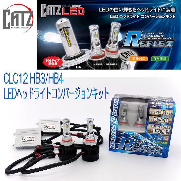 FET CATZ CLC12 REFLEX LEDヘッドライト用コンバージョンキッド HB3/HB4【お取り寄せ商品】【LEDバルブ、ヘッドライト、ヘッドランプ、HID、ディスチャージ】