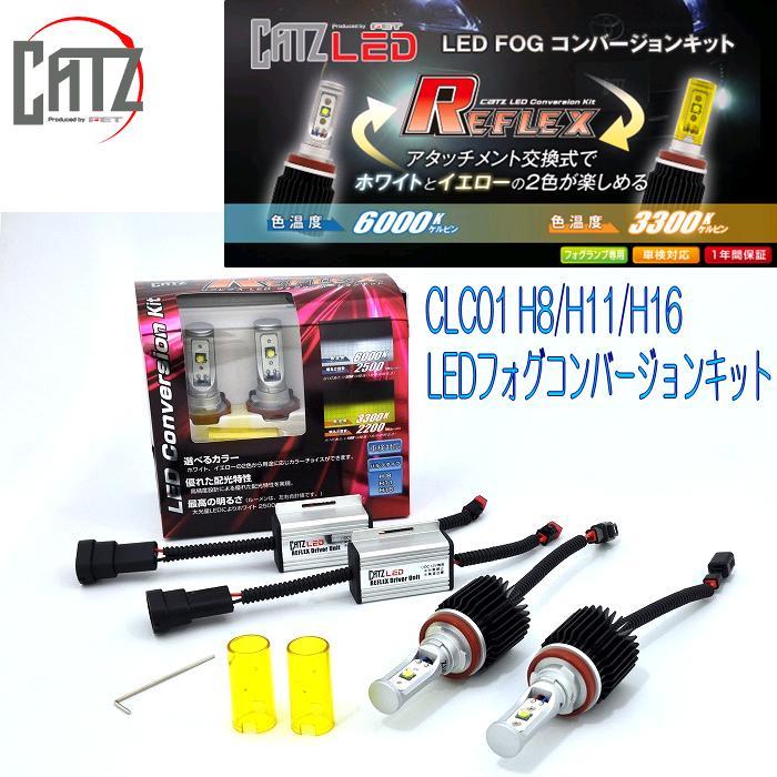 FET CATZ CLC01 REFLEX LEDフォグランプ専用コンバージョンキッド H8/H11/H16【お取り寄せ商品】【LEDフォグランプ、リフレックス】