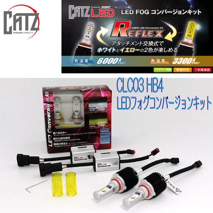 FET CATZ CATZ CLC03 REFLEX LEDフォグランプ専用コンバージョンキッド HB4【お取り寄せ商品】【LEDフォグランプ、リフレックス】