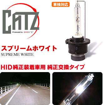 FET CATZキャズ RS3 純正交換HIDバルブ D2RSタイプ 5700K スプリームホワイト【お取り寄せ商品】【ヘッドライト、ヘッドランプ、HID、ディスチャージ】