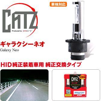 FET CATZキャズ RS7 純正交換HIDバルブ D4RSタイプ 6200K ギャラクシーネオ【お取り寄せ商品】【ヘッドライト、ヘッドランプ、HID、ディスチャージ】