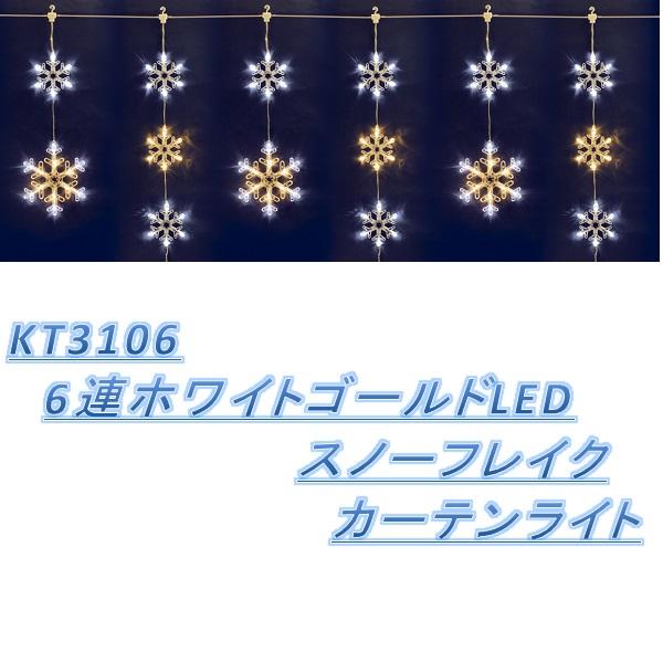 【2018今季終了】フローレックス KT-3106 6連 ホワイトゴールドLED スノーフレイク カーテンライト【送料無料(北海道・沖縄・離島を除く)】【メーカー直送品】【同梱/代引不可】【FLOREX・クリスマス・イルミネーション・店舗装飾】