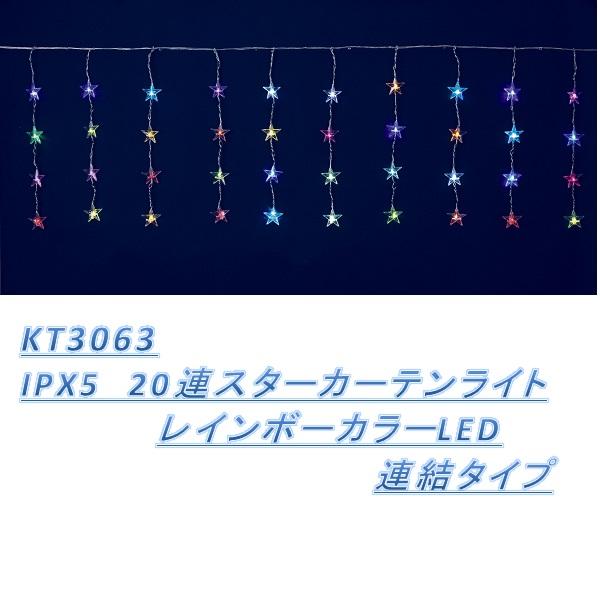 フローレックス KT-3063 IPX5 20連スターカーテンライトレインボーカラーLED 連結タイプ【送料無料(北海道・沖縄・離島を除く)】【メーカー直送品】【同梱/代引不可】【クリスマス・イルミネーション・店舗装飾】
