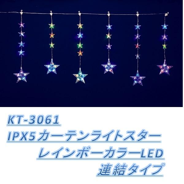 フローレックス KT-3061 IPX5 カーテンライトスターレインボーカラーLED 連結タイプ【送料無料(北海道・沖縄・離島を除く)】【メーカー直送品】【同梱/代引不可】【クリスマス・イルミネーション・店舗装飾】