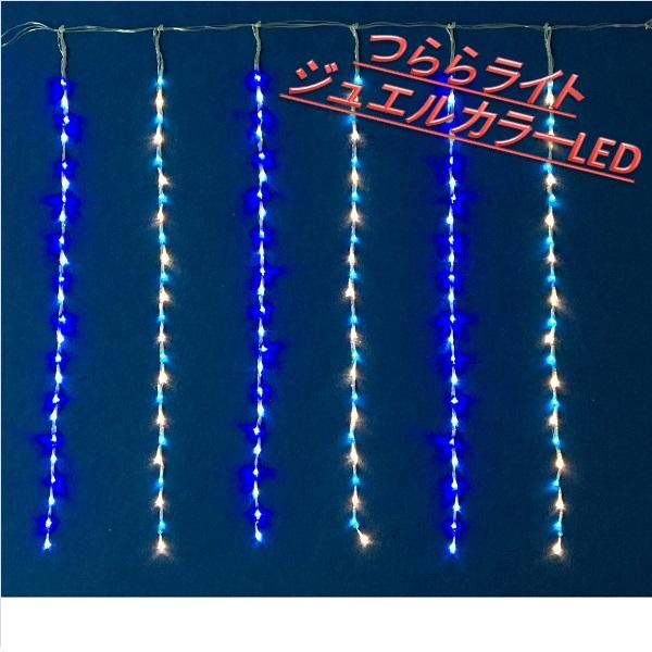 フローレックス KT-3171 3mx1m ジュエルカラーLED つららライト 連結可能【送料無料(北海道・沖縄・離島を除く)】【メーカー直送品】【同梱/代引不可】【クリスマス・イルミネーション・店舗装飾】
