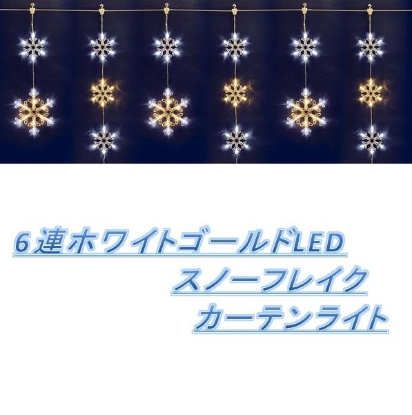 フローレックス KT-3412 6連 ホワイトゴールドLED スノーフレイク カーテンライト【送料無料(北海道・沖縄・離島を除く)】【メーカー直送品】【同梱/代引不可】【FLOREX・クリスマス・イルミネーション・店舗装飾】
