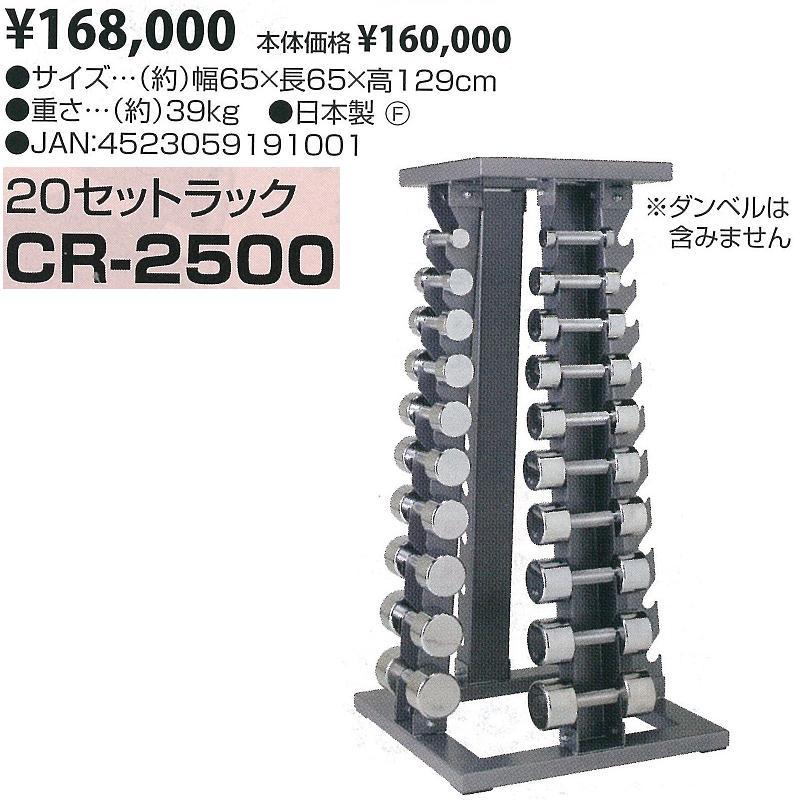 【別途送料が掛かります(F)】CR-2500 ダンベル用 20セットラック【メーカー直送品】【同梱/代引き不可】