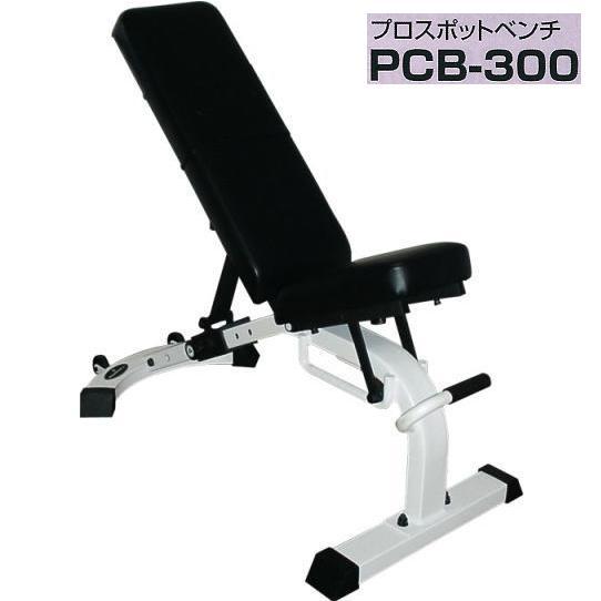 【別途送料が掛かります(問)】PCB-300 プロスポットベンチ プレスベンチ【メーカー直送】【代引き/同梱不可】