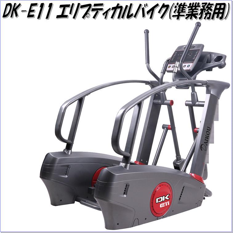 【送料無料(沖縄・離島を除く)】DK-E11 準業務用エリプティカルバイク【メーカー直送】【代引き/同梱不可】【トレーニングバイク、トレーニングマシン】