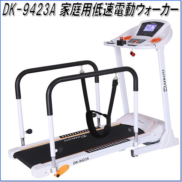 DK-9423A 家庭用低速電動ウォーカー【メーカー直送】【代引き/同梱不可】【ランニングマシン、ウォーキングマシン】