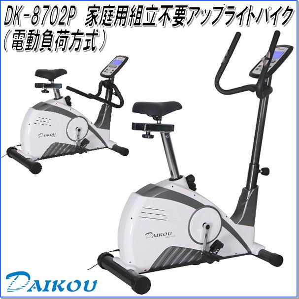 DK-8702P アップライトバイク(電動負荷方式) 家庭用 組立不要【メーカー直送】【代引き/同梱不可】【フィットネスバイク、リカンベントバイク】