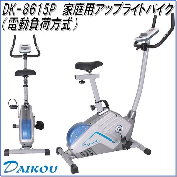 DK-8615P アップライトバイク(電動負荷方式) 家庭用【メーカー直送】【代引き/同梱不可】【フィットネスバイク、リカンベントバイク】
