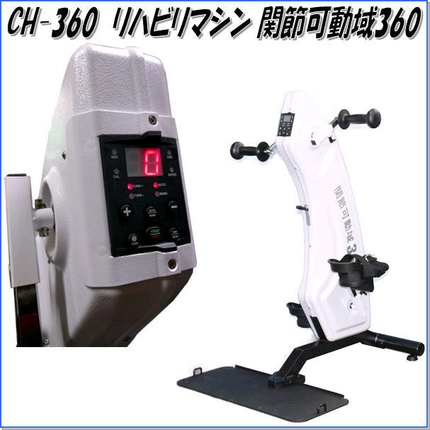 中旺ヘルス CH-360 リハビリマシン 関節可動域360 業務用・準業務用 区分G【メーカー直送】【代引き/同梱不可】【リハビリマシン、トレーニングマシン】