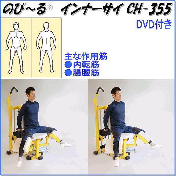 中旺ヘルス CH-355 のび~る® インナーサイ ウエイト20kg 可動域専用業務用【メーカー直送】【代引き/同梱不可】【介護予防・高齢者向け運動器具】