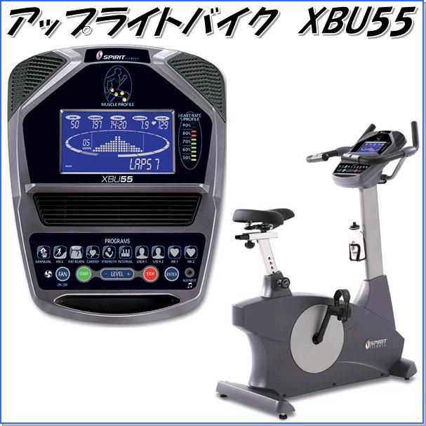 【送料無料(沖縄・離島を除く)】XBU55 アップライトバイク 準業務用【メーカー直送】【代引き/同梱不可】【トレーニングバイク】