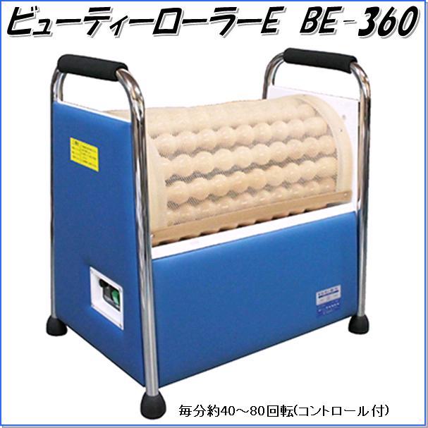 【送料無料(北海道・沖縄・離島を除く)】BE-360 ビューティーローラーE【受注生産】【メーカー直送】【代引き/同梱不可】【リラゼーションマシン、振動マシン】