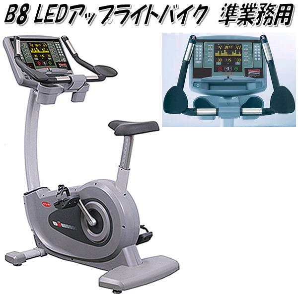 【送料無料(沖縄・離島を除く)】B8 LED アップライトバイク 準業務用【メーカー直送】【代引き/同梱不可】【トレーニングバイク】