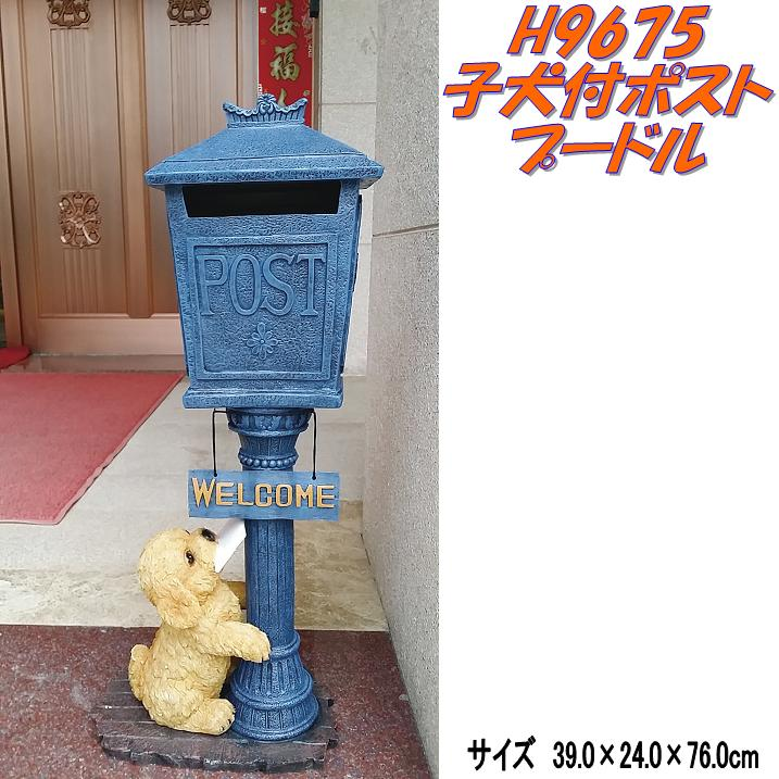 【送料無料(北海道・沖縄・離島を除く)】エイチツーオー H9675 子犬付ポスト プードル H-9675【メーカー直送】【代引き/同梱不可】【郵便ポスト、メールボックス、ガーデン置物、インテリア置物、園芸置物】
