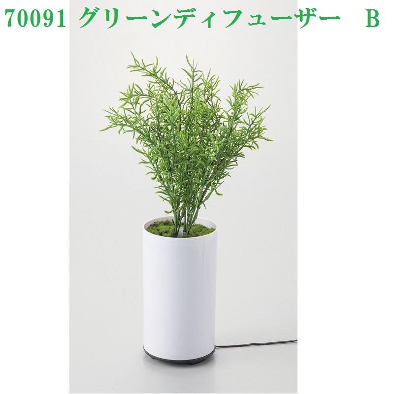 【送料無料(沖縄・離島を除く)】イシグロ 70091 グリーンディフューザー B【メーカー直送製品】【加湿器 観葉植物】