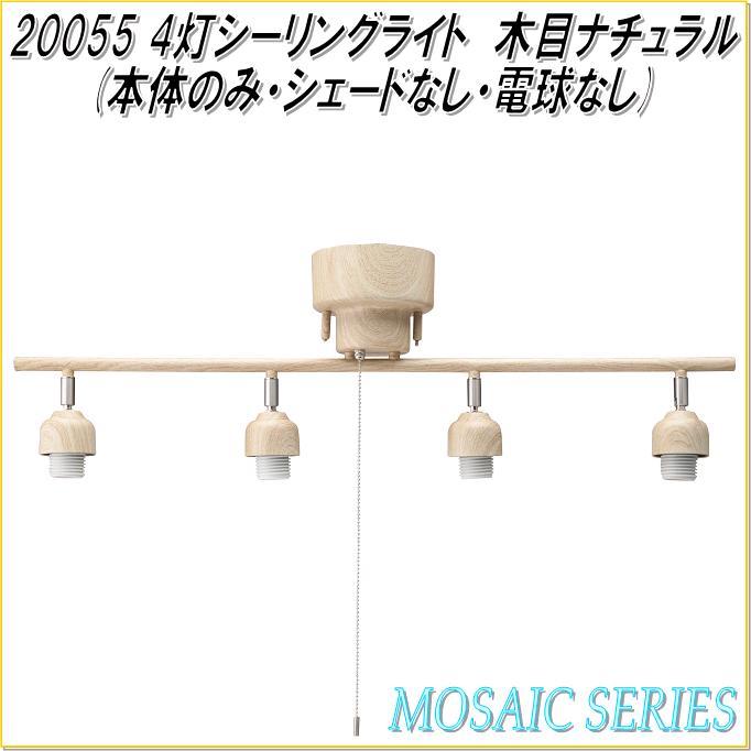 イシグロ 20055 4灯シーリングライト 木調ナチュラル 本体のみ(シェードなし・電球なし)【お取り寄せ製品】【ランプ・照明・シーリングライト】