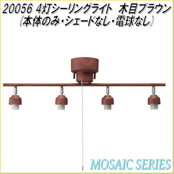 イシグロ 20056 4灯シーリングライト 木調ブラウン 本体のみ(シェードなし・電球なし)【お取り寄せ製品】【ランプ・照明・シーリングライト】