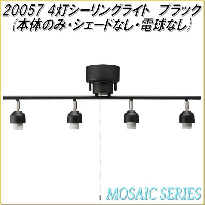 イシグロ 20057 4灯シーリングライト ブラック 本体のみ(シェードなし・電球なし)【お取り寄せ製品】【ランプ・照明・シーリングライト】