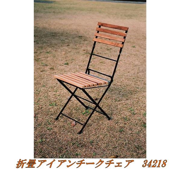 【送料無料(沖縄・離島を除く)】ジャービス 34218 折畳アイアンチークチェア(2脚入)【メーカー直送】【代引き/同梱包不可】【木製家具、ガーデンチェア、椅子】