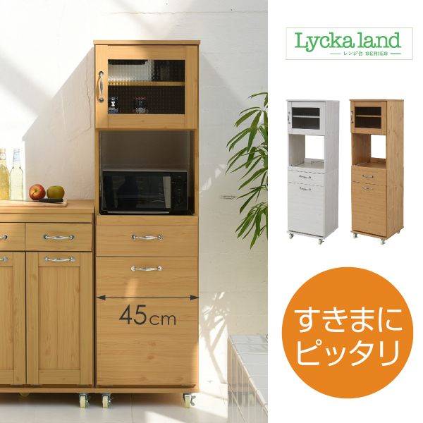 JK-PLAN FLL-0070-WH Lyca land(リュッカランド) 食器棚 コンパクトレンジ台 ダストボックスペール付 幅45H154.5 ホワイト【組立式】【メーカー直送】【同梱/代引不可】