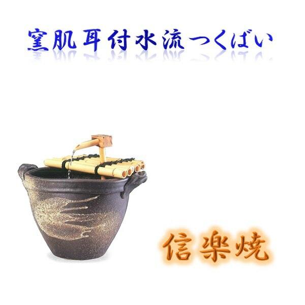 【送料無料(北海道・沖縄・離島を除く)】信楽焼 9124-02 窯肌耳付水流つくばい【メーカー直送品】【同梱/代引不可】【信楽焼 和噴水・つくばい】