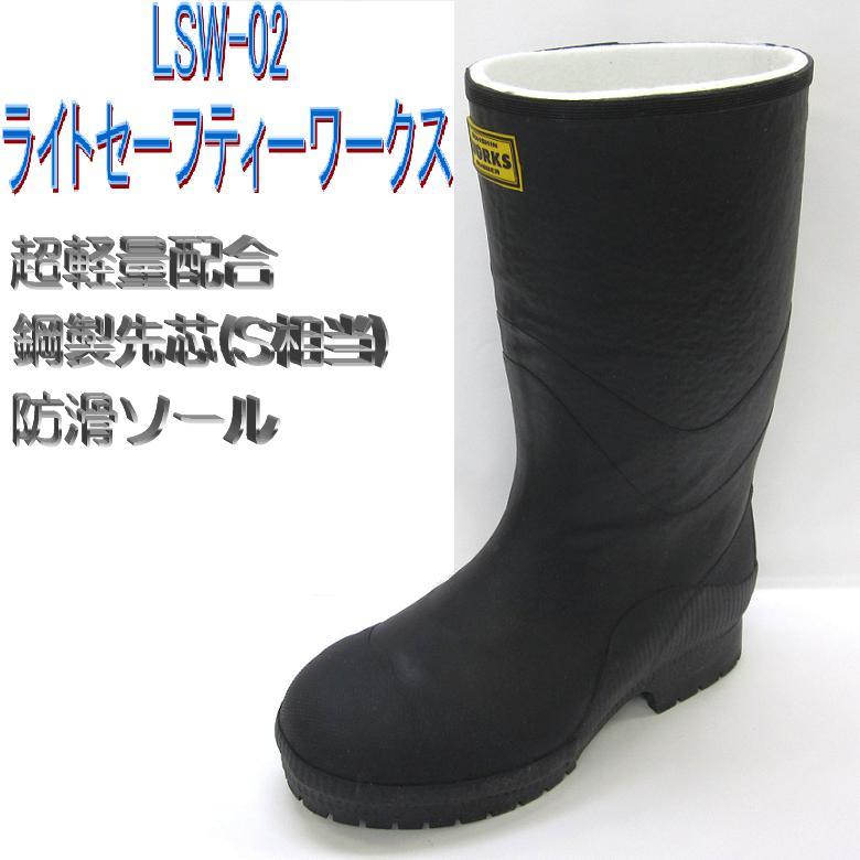 弘進ゴム A0020AC ライトセーフティーワークス LSW-02 黒 長靴【安全靴/特殊長靴/長靴】
