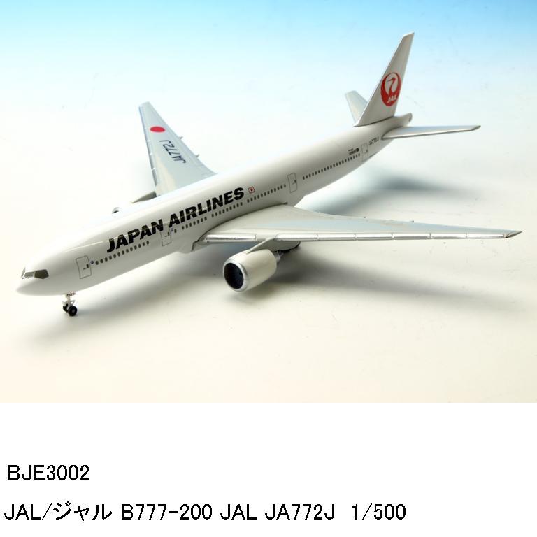 国際貿易 BJE3002 JAL/ジャル/日本航空 B777-200 JAL JA772J 1/500 旅客機【お取り寄せ商品】【エアプレーン、模型】
