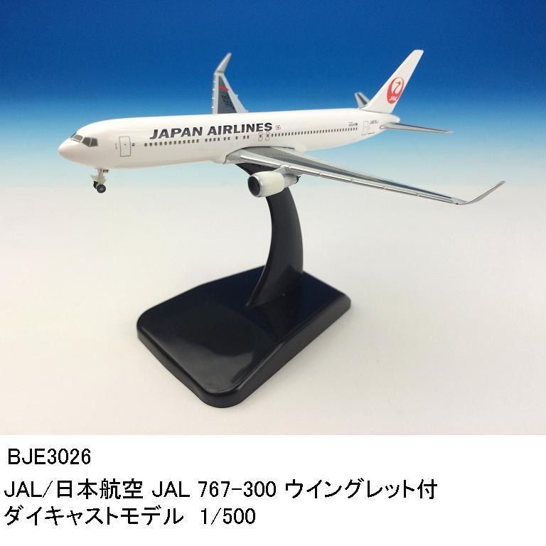 国際貿易 BJE3026 JAL/ジャル/日本航空 JAL 767-300 ウイングレット付 ダイキャストモデル 1/500 旅客機【お取り寄せ商品】【エアプレーン、模型】