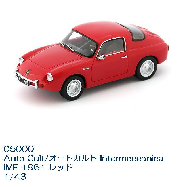 国際貿易 05000 Auto Cult/オートカルト Intermeccanica IMP 1961 レッド 1/43スケール【お取り寄せ商品】【モデルカー、ミニカー、クラシック、模型】