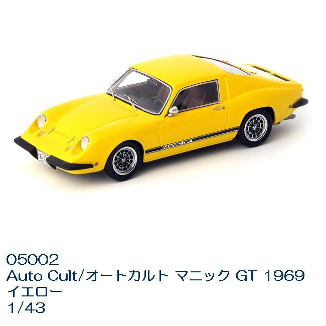 国際貿易 05002 Auto Cult/オートカルト マニック GT 1969 イエロー 1/43スケール【お取り寄せ商品】【モデルカー、ミニカー、クラシック、模型】