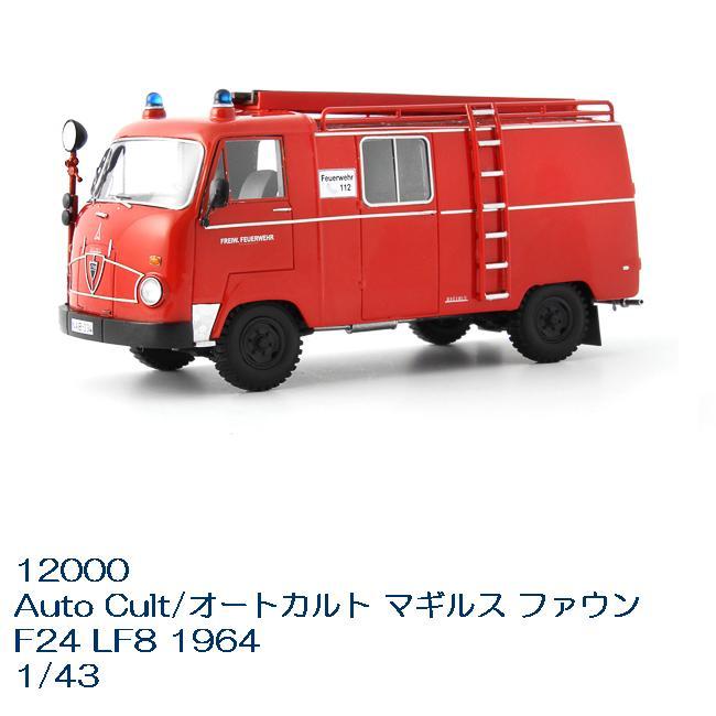 国際貿易 12000 Auto Cult/オートカルト マギルス ファウン F24 LF8 1964 1/43スケール【お取り寄せ商品】【モデルカー、ミニカー、クラシック、模型】
