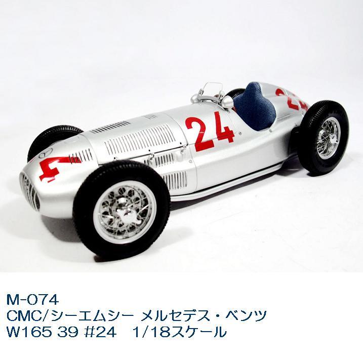 国際貿易 M-074 CMC/シーエムシー メルセデス・ベンツ W165 39 #24 1/18スケール【お取り寄せ商品】【モデルカー、ミニカー、模型】