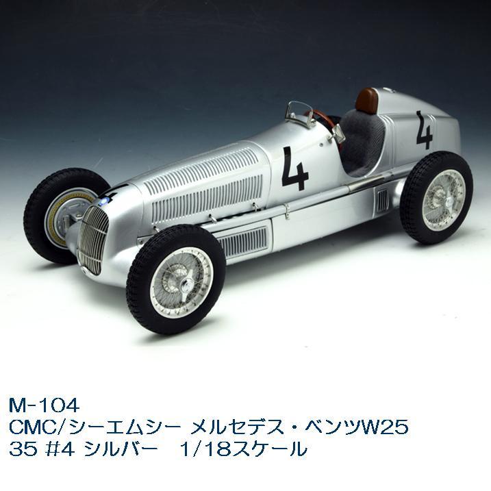 国際貿易 M104 CMC/シーエムシー メルセデス・ベンツW25 35 #4 シルバー 1/18スケール【お取り寄せ商品】【モデルカー、ミニカー、模型】