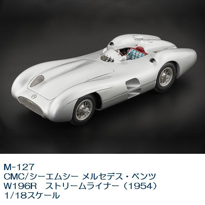 【送料無料(北海道・沖縄・離島を除く)】国際貿易 M127 CMC/シーエムシー メルセデス・ベンツ W196R ストリームライナー(1954) 1/18スケール【お取り寄せ商品】【モデルカー、ミニカー、模型】