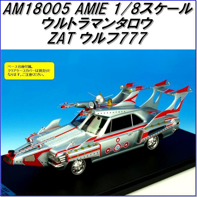国際貿易 AMIE AM18005 ウルトラマンタロウ ZAT ウルフ777 1/18スケール【お取り寄せ商品】【モデルカー、ミニカー、模型】