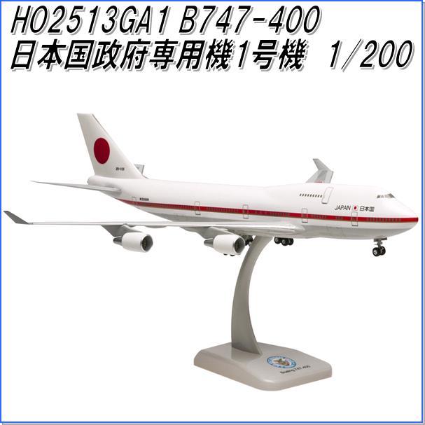 国際貿易 ホーガン HO2513GA1 B747-400日本国政府専用機1号機 1/200スケール【お取り寄せ商品】【日本航空、日本エアシステム、ANA、JAL、航空機、エアプレーン、模型】