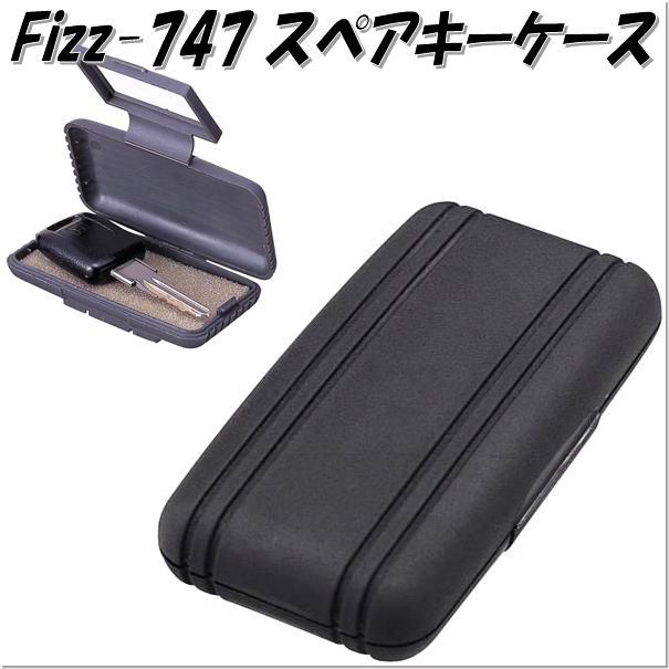 国内正規品 キーを付けたままのドアロックやキーの紛失等に大変便利です ナポレックス Fizz-747 最安値 スペアキーケース Fizz747 マグネットキーケース お取り寄せ商品