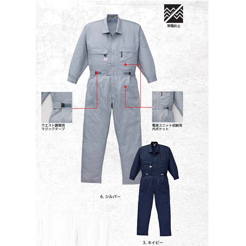 空調服 1-9820 綿・ポリ混紡 長袖ツヅキ服 ウェアのみ XL-5L【メーカー直送】【つなぎ/熱中症/暑さ対策/省エネ対策】
