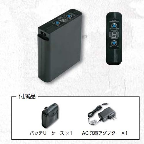 8206502空調服 LI-Pro1 500kcalシリーズ専用リチウムイオンバッテリーセット LIPro1【メーカー直送】【熱中症/暑さ対策/省エネ対策】
