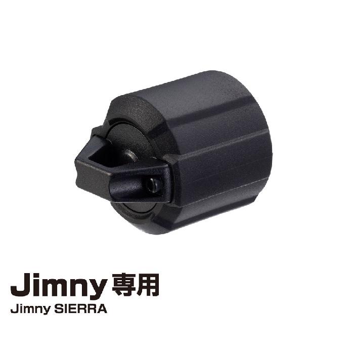 カー用品 パーツ ジムニー 装飾 ナットカバー 星光産業 EE-218 スペアタイヤナットキャップJimny Jimny 74系 カスタム JB74W シエラ JB64W 64系 お取り寄せ商品 人気激安 メーカー直売 SIERRA専用