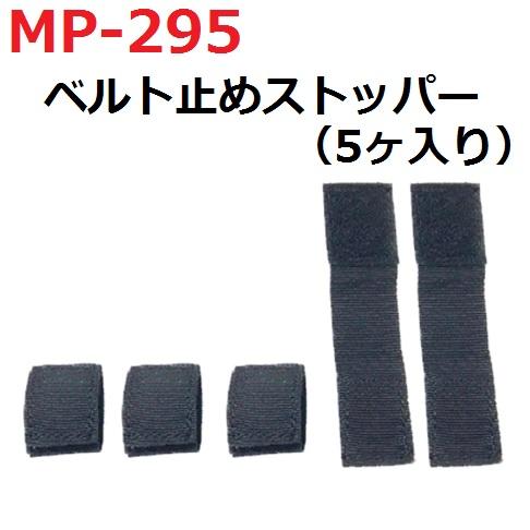 MFK-222 グランドシートバッグ用リペアパーツ! タナックス MP-295 ベルト止めストッパー(5ヶ入り) ブラック MP295【お取り寄せ商品】【TANAX・タナックス・リペアパーツ】